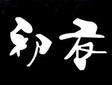 杭州有客网络科技有限公司