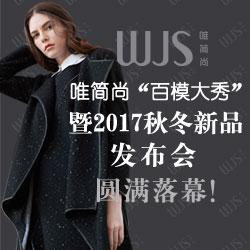"""WJS唯简尚""""百模大秀""""暨2017秋冬新品发布会圆满落幕"""