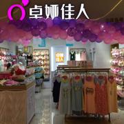 卓娅佳人广西百佳汇地下街店8月04日盛大开业!