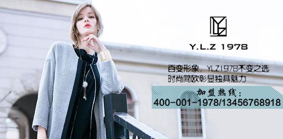 YLZ1978时尚女装火热招商中!