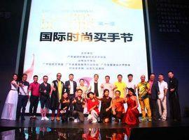 第三届国际时尚买手节促进时尚新格局