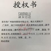 """恭喜广西省南宁市钟小姐成功签约加盟""""淑女日记""""!!"""