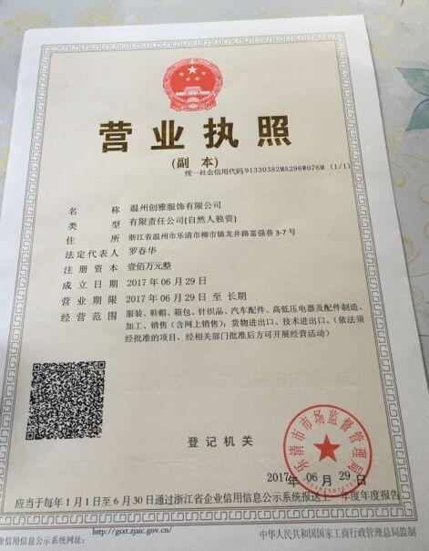 温州创雅服饰有限公司企业档案