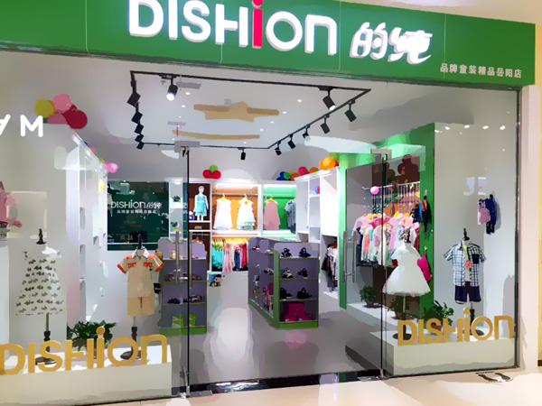 DISHION的纯品牌实体店品牌旗舰店店面