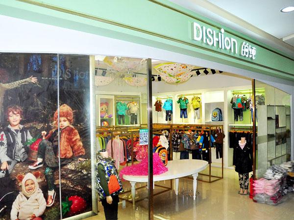 DISHION的纯品牌童装折扣店