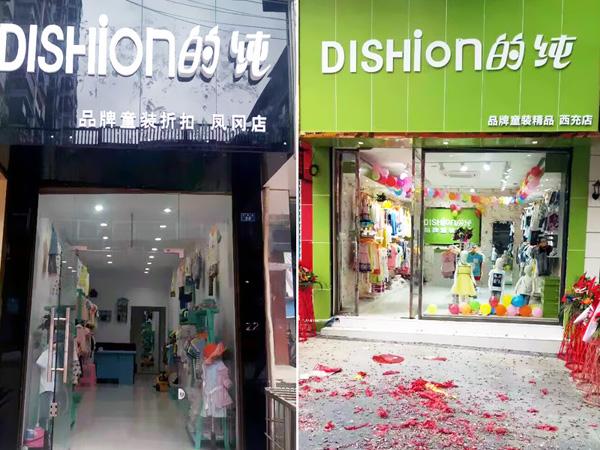 DISHION的纯品牌专卖店品牌旗舰店店面
