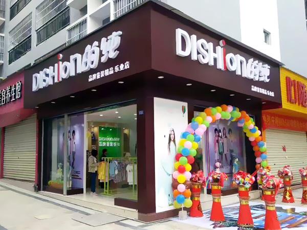 DISHION的纯品牌童装专卖店
