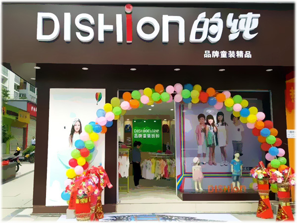 DISHION的纯品牌童装实体店