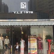 热烈庆祝YLZ1978女装江苏苏州店盛大开业!