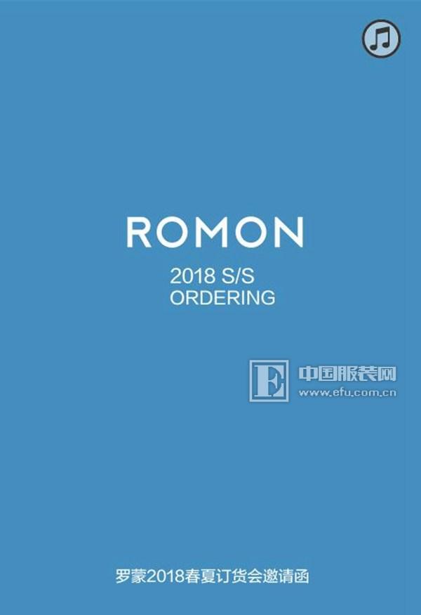 罗蒙2018春夏新品订货会诚邀您的莅临!