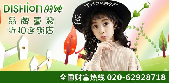 的纯——中国品牌童装折扣行业首选投资企业!