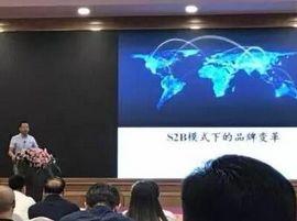 程伟雄:解密S2B模式下的品牌变革