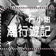 布迪设计:布一样的生活丨当007碰上中国风,就是搞事情!