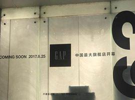 GAP旗舰店取代玛莎百货进驻南京西路863号