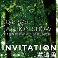 森女原创设计师女装品牌ZOLLE因为2018春夏新品发布会邀请函!