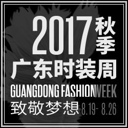 2017广东时装周秋季