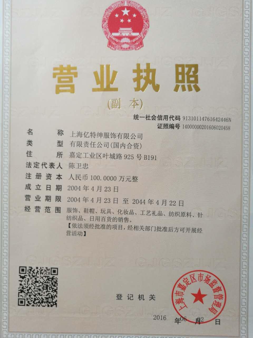 上海亿特绅服饰有限公司企业档案