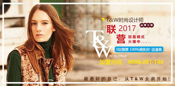 T&W设计师范品牌女装诚招加盟联营