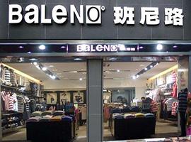 上海检测13批不合格休闲服装 班尼路被爆使禁用染料