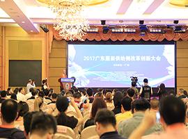2017广东服装供给侧改革创新大会成功举行