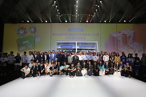 第26届中国真维斯杯休闲装设计大赛分区赛颁奖晚会