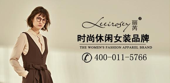 丽芮lirui -女人的衣柜