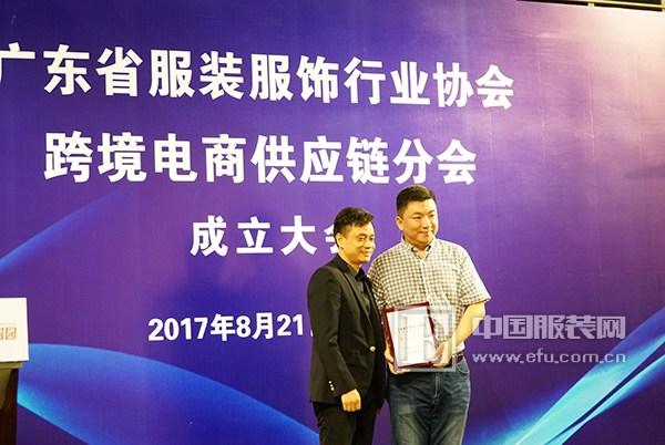 广东省服装服饰行业协会跨境电商供应链分会