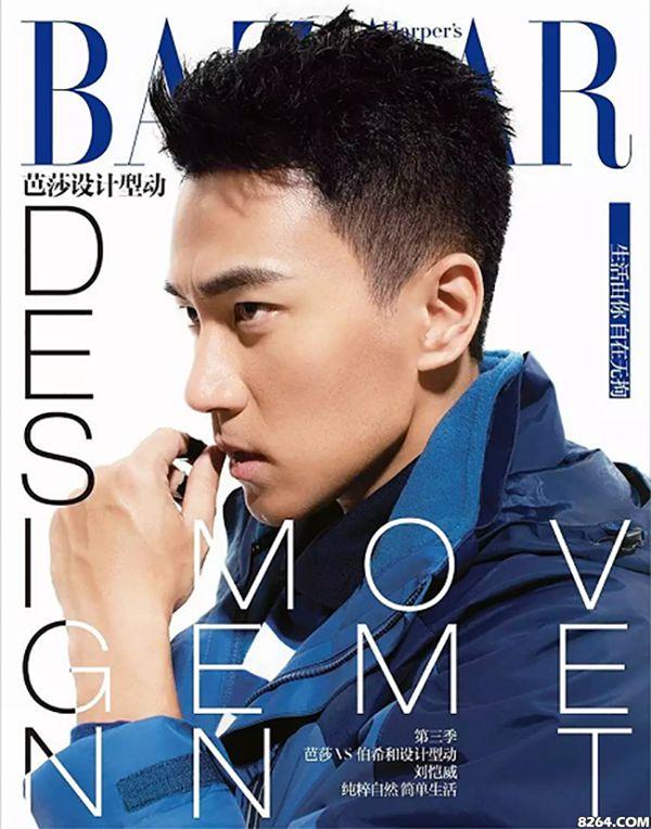 伯希和与《时尚芭莎》跨界合作 打造户外时尚设计行动