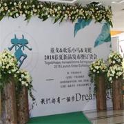 童戈&欢乐小马&戈妮2018春夏订货会圆满成功