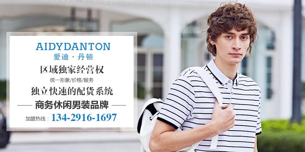 爱迪丹顿男装_爱迪丹顿男装品牌_爱迪丹顿男装加盟