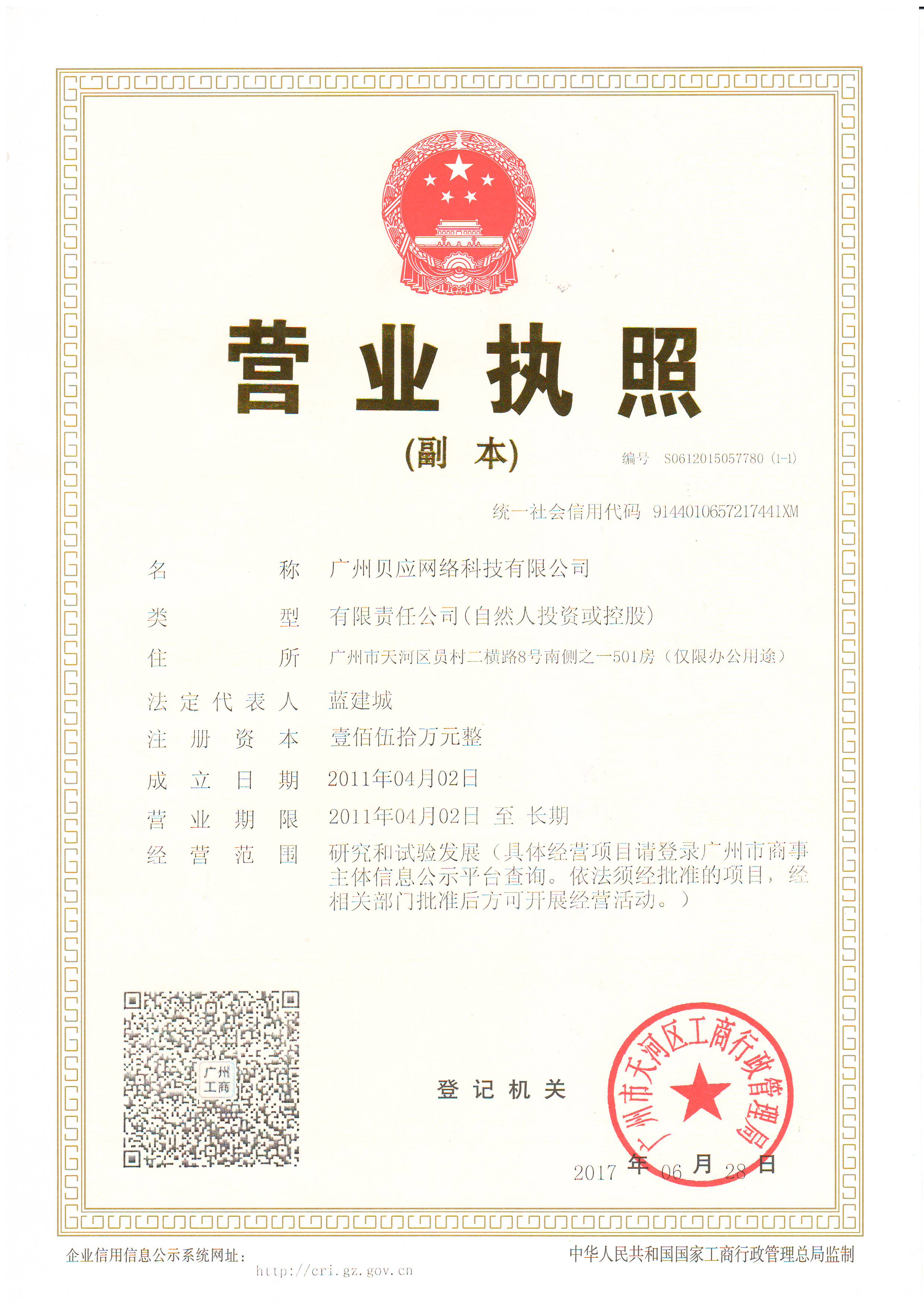广州贝应网络科技有限公司形象图
