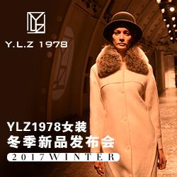 YLZ1978女装2017冬季新品订货会圆满结束!