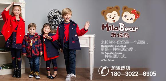 米拉熊童装 好妈妈的选择!