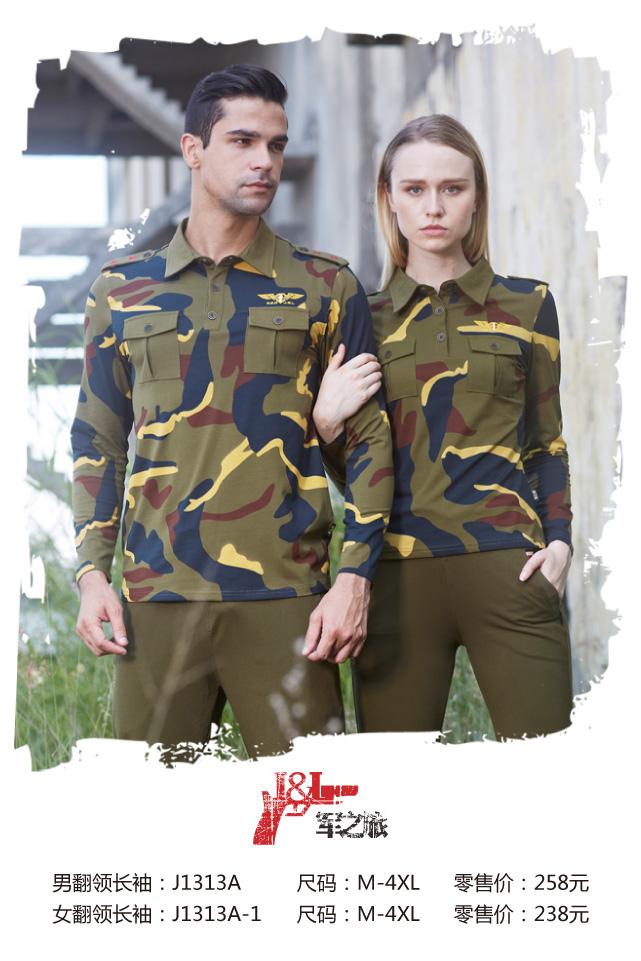有个性的军旅风格 就选军之旅品牌服饰
