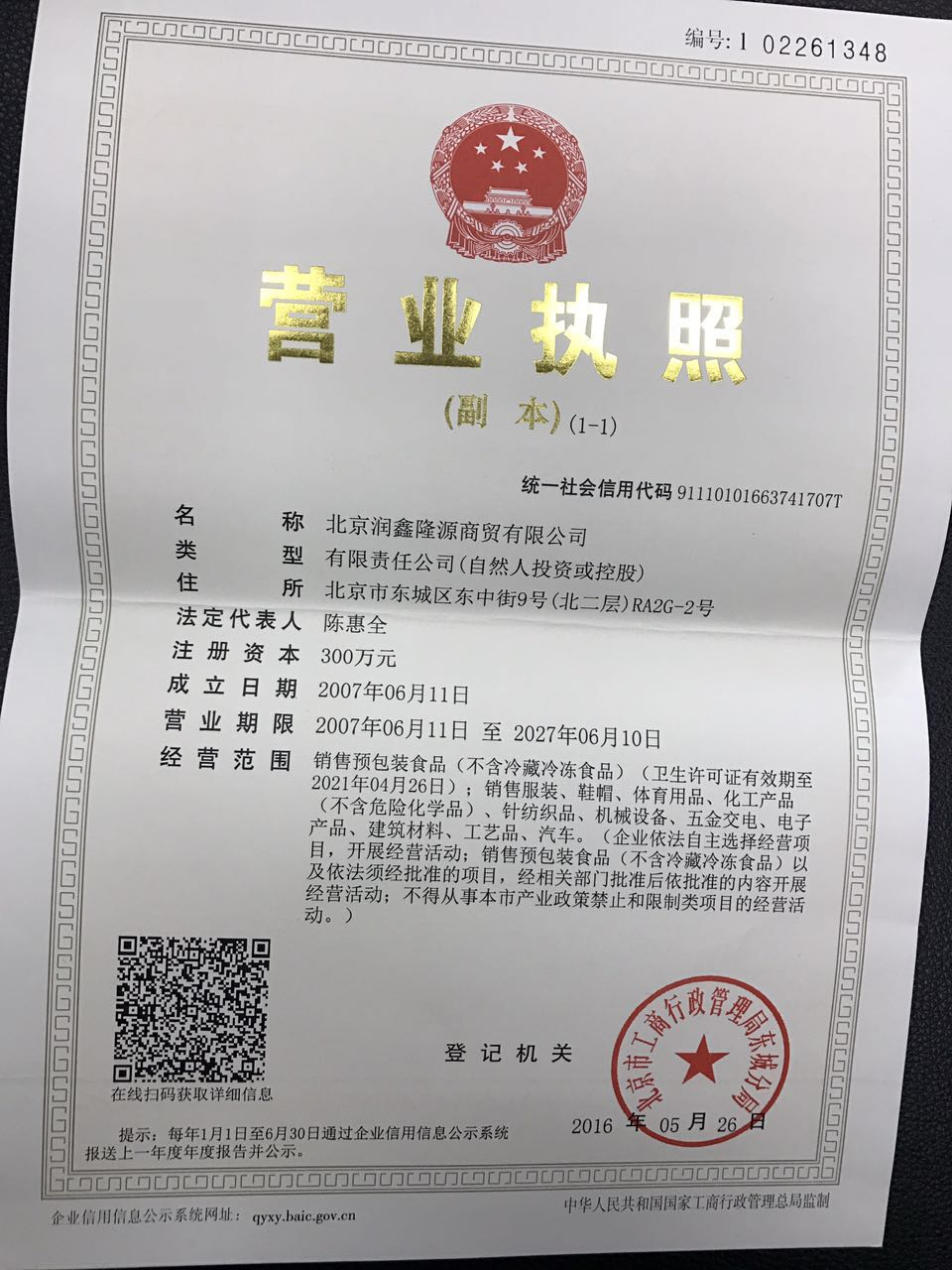 北京润鑫隆源商贸有限公司企业档案