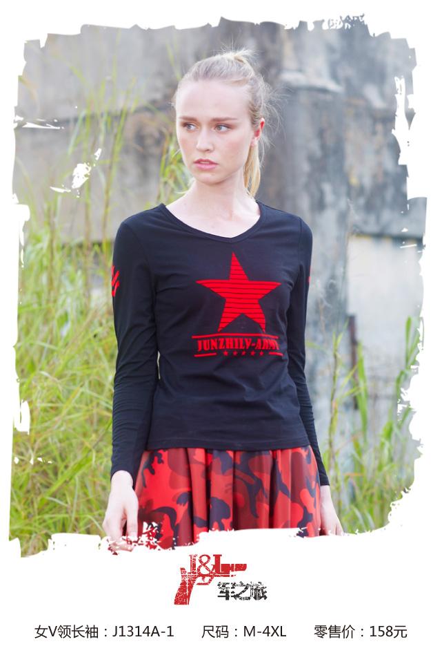 军之旅品牌  打造时尚潮流 诚邀您的加盟
