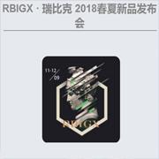 RBIGX瑞比克2018春夏新品发布会即将开启邀您莅临!