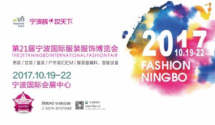 第二十一届宁波国际服装节