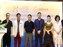2017深圳市服装设计技能竞赛正式启动 政府最高荣誉奖等你来拿