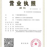 广州海玲服饰有限公司企业档案