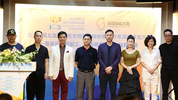 2017深圳市服装设计技能竞赛正式启动 政府最高荣誉奖