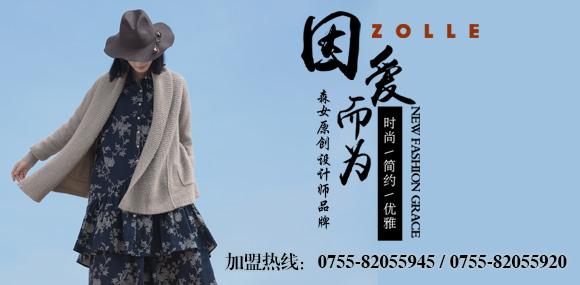 森女棉麻女装因为ZOLLE诚邀加盟!