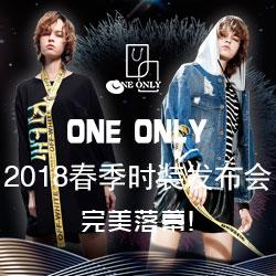 ONE ONLY(独一无二)2018春季时装发布会完美落幕!