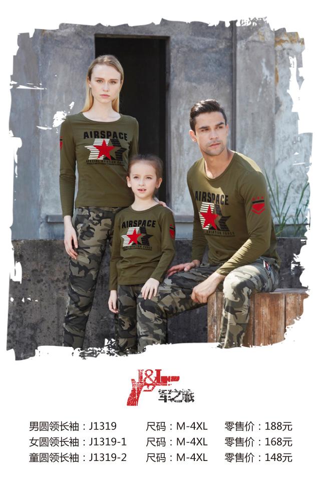 军之旅品牌 打造潮流趋势 诚邀合作