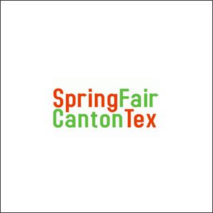 2017中国国际纺织面料及辅料博览会
