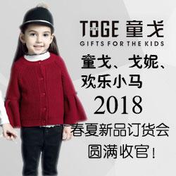 祝贺童戈&欢乐小马&戈妮2018春夏新品订货会圆满收官!!!