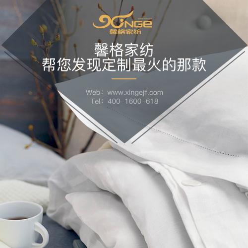 江苏床上用品厂家,馨格家纺就是这么自信