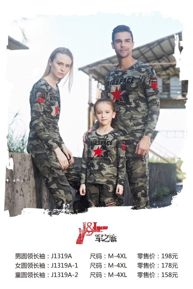 军之旅品牌服饰 打造时尚军旅风格 诚邀加盟