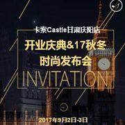 卡索Castle 甘肃庆阳店盛大开业&2017秋冬时尚发布会!
