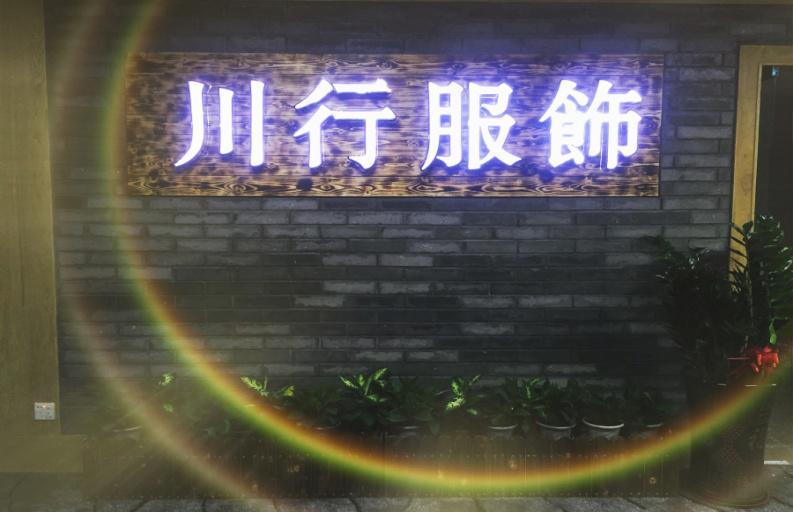 东莞市川行服饰有限公司